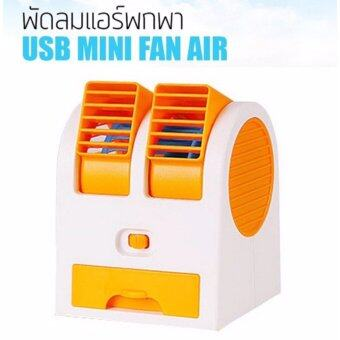Fan tesia พัดลมไอน้ำตั้งโต๊ะ ใส่น้ำแข็งได้ พกพาสะดวก USB MINI FAN Air Conditioning แถมฟรี สายUSB+น้ำหอม
