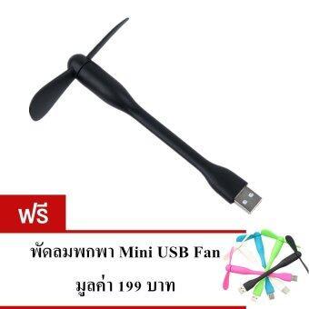 Akiko USB Mini Fan หรือพัดลมตัวจิ๋วสำหรับการพกพา (สีดำ) ซื้อ 1 แถม 1
