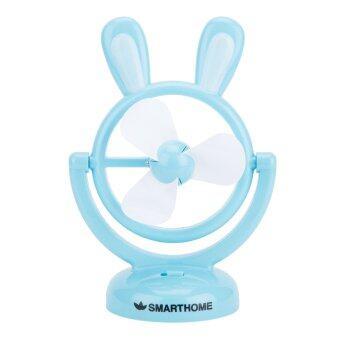 Smarthome พัดลมพกพา รุ่น SM-SF02 รูปกระต่าย (สีฟ้า)
