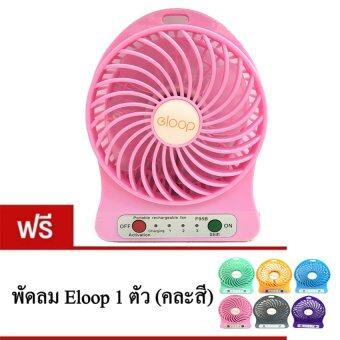 Eloop พัดลมพกพา Mini USB Fan (สีชมพู) ฟรี1(คละสี)