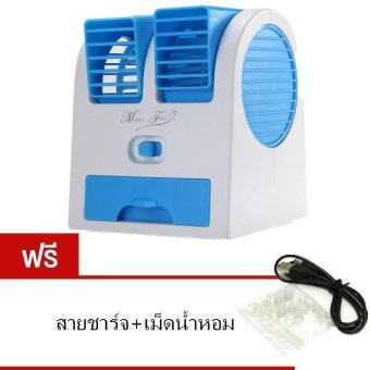 Akiko พัดลมไอน้ำตั้งโต๊ะ ใส่น้ำแข็งได้ USB MINI FAN Air Conditioning (สีฟ้า) แถมฟรี สายUSB+น้ำหอม