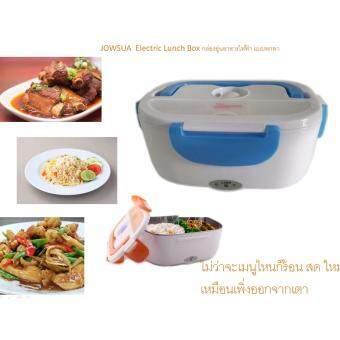 Electric Lunch Box กล่องอุ่นอาหารไฟฟ้าแบบพกพา -( Blue)
