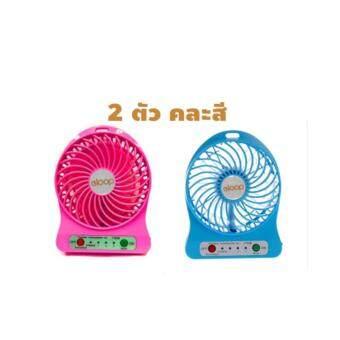 Eloop Mini Fan USB พัดลมแบบพกพา ลมแรง (2 ชิ้น คละสี )