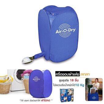 Air O Dry เครื่องอบผ้าเอนกประสงค์ขนาดพกพา ตั้งเวลาได้ มีระบบควบคุมอุณหภูมิ 1 ชิ้น