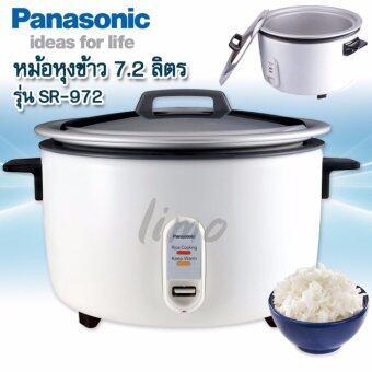 Panasonic หม้อหุงข้าว ขนาดความจุ 7.2 ลิตร รุ่นมาตรฐาน หม้อหุงข้าวไฟฟ้า หม้อหุงข้าวอุ่นทิพย์ หม้อหุงข้าวใหญ่ หม้อหุงข้าวใบใหญ่ หม้อหุงข้าว ขนาดใหญ่ หม้อหุงข้าวร้านอาหาร ไซส์ใหญ่ รุ่น SR-972