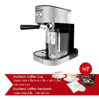 Duchess เครื่องชงกาแฟสด อัตโนมัติ เอสเพรสโซ่ คาปูชิโน่ ลาเต้ รุ่น CM7000 + Cup Coffee Classic Gold + Free Coffee pods