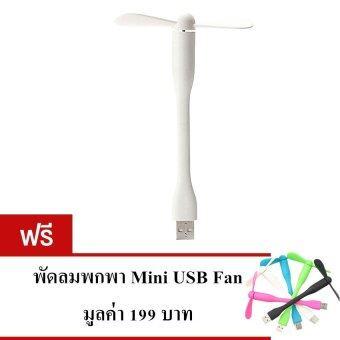 Akiko USB Mini Fan หรือพัดลมตัวจิ๋วสำหรับการพกพา (สีขาว) ซื้อ 1 แถม 1