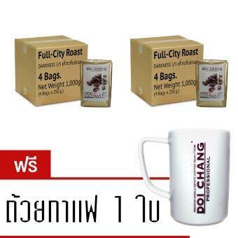 Doi Chang Professional เมล็ดกาแฟ คั่วระดับอ่อน Full-City Roast สำหรับ เครื่องชงกาแฟ 8ถุง 2,000g. แถมฟรี ถ้วยกาแฟ