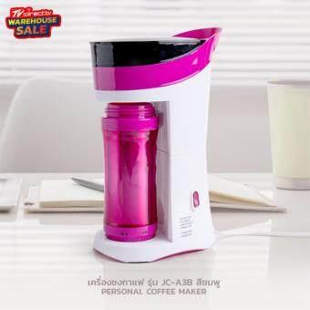 As Seen On TV - PERSONAL COFFEE MAKER เครืองชงกาแฟ รุ่น JC-A3B สีชมพู