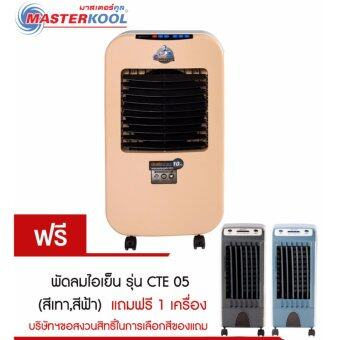 Masterkool พัดลมไอเย็น รุ่น MIK- 25EXN (สีครีม) แถมพัดลมไอเย็น รุ่น CTE 05