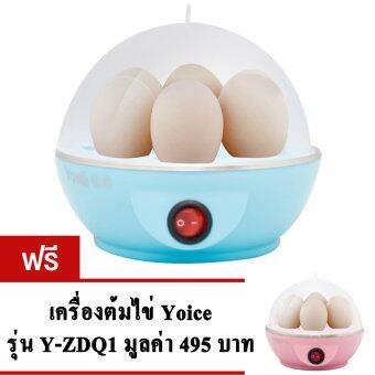 Yoice เครื่องต้มไข่ อเนกประสงค์ รุ่น Y-ZDQ1 (Blue) แถมฟรี! Yoice เครื่องต้มไข่ รุ่น Y-ZDQ1 (Pink)