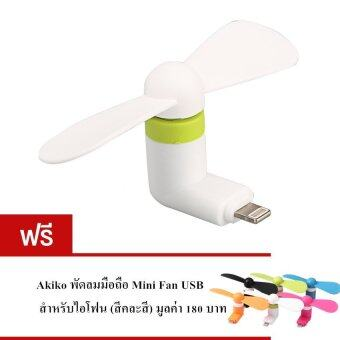 Akiko พัดลมมือถือ Mini Fan USB สำหรับไอโฟน (สีขาว) ซื้อ1 แถม 1