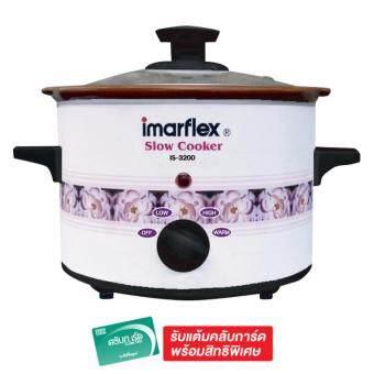 Imarflex หม้อตุ๋น รุ่น IS-3200 1.5 ลิตร
