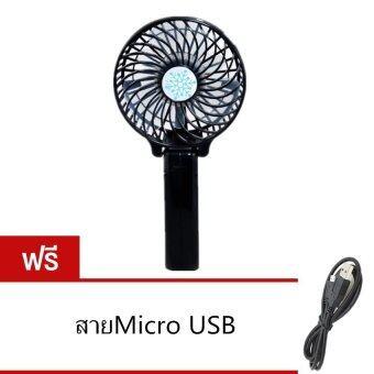 Akiko พัดลมตั้งโต๊ะ พกพา ขนาดเล็ก ชาร์จไฟได้ Mini USB Desk Fan (สีดำ) แถมฟรี สายUSB