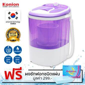 เครื่องซักผ้ามินิเปิดฝาด้านบน ขนาด 3 กิโลกรัม โมเดล Konion XPA75-11P สีม่วง