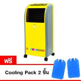 KOOL+ พัดลมไอเย็น แบบปุ่มกด รุ่น AB-602 (สีเหลือง/เทา) แถมฟรี Cooling Pack 2 ชิ้น