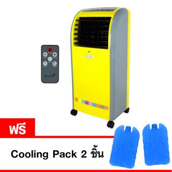 KOOL+ พัดลมไอเย็น แบบปุ่มสัมผัส พร้อมรีโมทคอนโทรล รุ่น AB-605 (สีเหลือง/เทา) แถมฟรี Cooling Pack 2 ชิ้น
