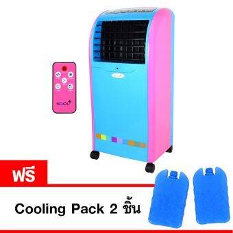 KOOL+ พัดลมไอเย็น แบบปุ่มสัมผัส พร้อมรีโมทคอนโทรล รุ่น AB-605 (สีฟ้า/ชมพู) แถมฟรี Cooling Pack 2 ชิ้น