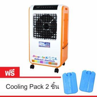 KOOL+ พัดลมไอเย็น Double KOOL รุ่น AC-801 (สีส้ม) แถมฟรี cooling pack 2 ชิ้น(Orange)