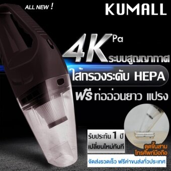 KUMALL แรงดูดสูงมาก Super 120W เครื่องดูดฝุ่นในรถยนต์ เครื่องดูดฝุ่น 12V ระบบสุญญากาศ แบบพกพา Car Vacuum Cleaner สายไฟยาว5เมตร เครื่องดูดฝุ่นในรถ (สีแบบสุ่ม) CAR and Home USE - DEEPBROWN