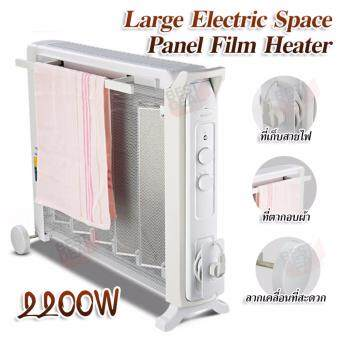 ขาย Large Electric Space Panel Film Heater 2200Wเครื่องใช้ไฟฟ้าสำหรับครัวเรือน ฟิล์ม อีเลคทริ ฮีตเตอร์ รุ่นFEH-2200-W เครื่องทำความร้อน ฮีตเตอร์ทำความร้อน เครื่องทำความร้อนเครื่องฮีตเตอร์ กันหนาว ตั้งพื้น ปรับความร้อนได้ 4 ระดับ (White)