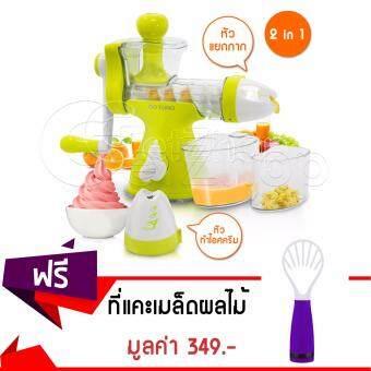 Letshop เครื่องแยกกาก เครื่องสกัดน้ำผักผลไม้ ไอศครีม 2In1 FruitJuice & Ice cream Botong รุ่น BT-8101 (สีเขียว)แถมฟรี!ที่แคะเมล็ดผลไม้ คว้านเมล็ด (Purple)