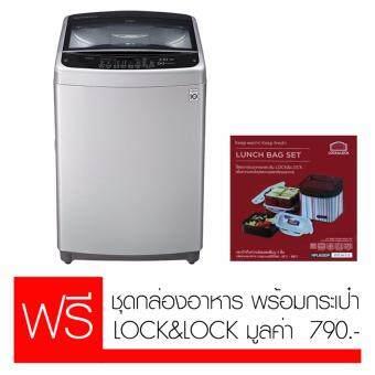 เสนอราคา เครื่องซักผ้าเปิดฝาด้านบน ระบบ LG INVERTER ขนาด 12 กิโลกรัม โมเดล T2512VSAM + ชุดกล่องอาหารพร้อมกระเป๋า