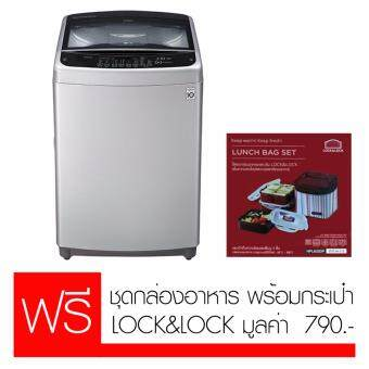 LG เครื่องซักผ้าฝาบน ระบบ INVERTER ขนาด 14 KG. รุ่น T2514VSAL + ชุดกล่องอาหารพร้อมกระเป๋า