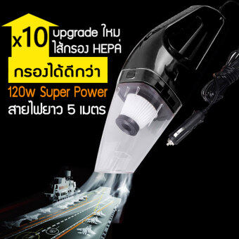 LIFANGCAI แรงดูดสูงมาก 120W เครื่องดูดฝุ่นในรถยนต์ เครื่องดูดฝุ่น 12V ระบบสุญญากาศ แบบพกพา Car Vacuum Cleaner สายไฟยาว5เมตร เครื่องดูดฝุ่นในรถ (สีแบบสุ่ม)