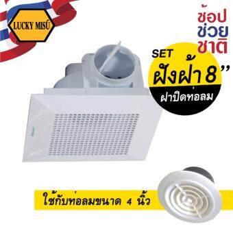 Lucky Misu พัดลมติดฝ้าเพดานห้องน้ำ ระบายอากาศ 8\ รุ่น LM 20A สีขาว ฟรี ฝาปิดท่อ เฉพาะเดือนนี้