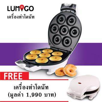 เสนอราคา LUMIGO เครื่องทำโดนัท เครื่องอบโดนัท Mini Donut Maker รุ่น EDM-701 (สีขาว) แถมฟรี LUMIGO เครื่องทำโดนัท เครื่องอบโดนัท Mini Donut Maker รุ่น EDM-701 (สีขาว) มูลค่า 1119 บาท จำนวน 1 เครื่อง