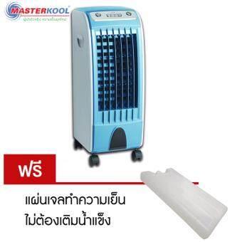 Masterkool พัดลมไอเย็น รุ่น CTE 05 (สีฟ้า) (แถมฟรี แผ่นเจลทำความเย็น 1 ชิ้น)