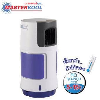 Masterkool พัดลมไอเย็น รุ่น MIK-07 EX (สีม่วง)