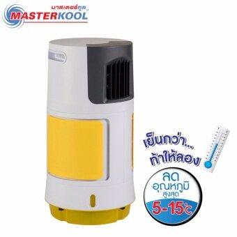 Masterkool พัดลมไอเย็น รุ่น MIK-07 EX (สีเหลือง)