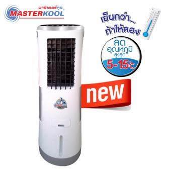 Masterkool พัดลมไอเย็น รุ่น MIK-09 EX (สีขาว)