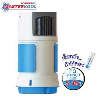 Masterkool พัดลมไอเย็น รุ่น MIK-15 EX (สีฟ้า)