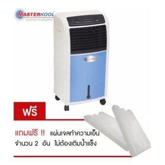 Masterkool พัดลมไอเย็น รุ่น (CTE-06) (สีฟ้า)แถมฟรี แผ่นเจลทำความเย็น 2 ชิ้น