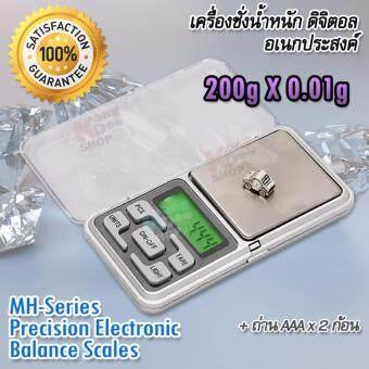 เปรียบเทียบราคา MH-Series 200g X 0.01g Electronic Kitchen Scale อุปกรณ์เครื่องใช้ไฟฟ้า ชั่งน้ำหนัก อเนกประสงค์ เครื่องชั่งน้ำหนักอาหาร เครื่องชั่งสูตรอาหาร ตาชั่งอาหาร เครื่องชั่งน้ำหนักดิจิตอล ตาชั่งดิจิตอล เครื่องชั่ง เครื่องชั่งในครัว ตาชั่งสินค้า เครื่องตวงอาหาร