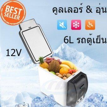 Mini 6L ตู้เย็น 12V ตู้แช่แข็ง ตู้เย็น แบบพกพา ตู้เย็นท่องเที่ยว สำหรับ คูลเลอร์ & อุ่น
