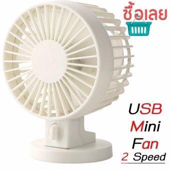 Mini Usb Fan พัดลมแฟชั่นมินิ USB - White