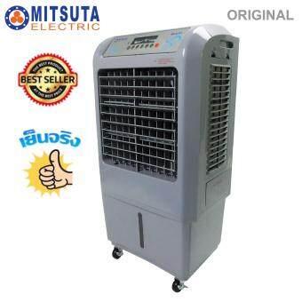 MITSUTA พัดลมไอเย็น 30-50 ตรม.รุ่น MEC95 (Gray)