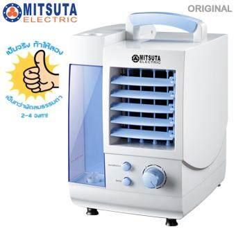 MITSUTA พัดลมไอเย็น (แบบหูหิ้ว) รุ่น MEC14 (White/Blue)