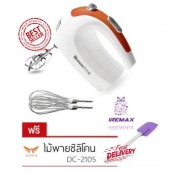 Netmego เครื่องตีไข่ ผสมอาหารแบบมือถือ รุ่น N20D (orange) แถมฟรี ไม้พายซิลิโคน(price:199-)