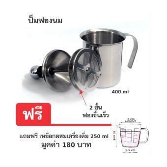 OMG ปั๊มฟองนม 400 ml(Silver)