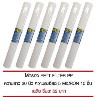 Pett ไส้กรองน้ำดื่ม ความละเอียด 5 micron ยาว 20(10 ชิ้น)