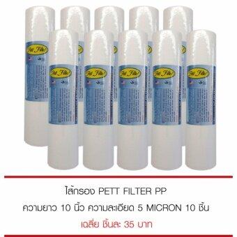 Pett ไส้กรองน้ำดื่ม PP 5 micron ขนาด 10 นิ้ว จำนวน 10 ชิ้น