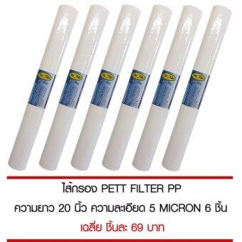 Pett ไส้กรองน้ำดื่ม PP ความละเอียด 5 micron ยาว 20 นิ้ว 6 ชิ้น