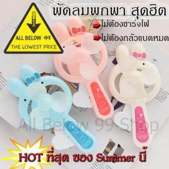 ราคา พัดลม พกพา พัดลม มือถือ พัดลมเด็ก ไม่ต้องชาร์จไฟ ปลอดภัย ไม่ง้อแบต - ลายลิงน้อย
