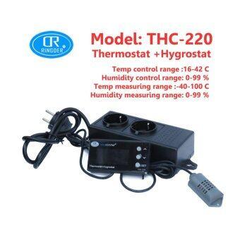 Ringder THC 220 เครื่องควบคุมอุณหภูมิและความชื้น แบบพร้อมใช้