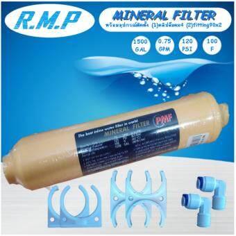 R.M.P กรองน้ำแร่ Mineral Filter ขนาด 10 นิ้ว พร้อมอุปกรณ์ติดตั้งครบชุด ใช้ได้กับเครื่องกรองน้ำ 3 และ 5 ขั้นตอนทุกยี่ห้อ